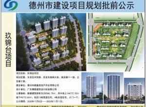 德州碧桂园玖锦台项目建设工程规划许可批前公示