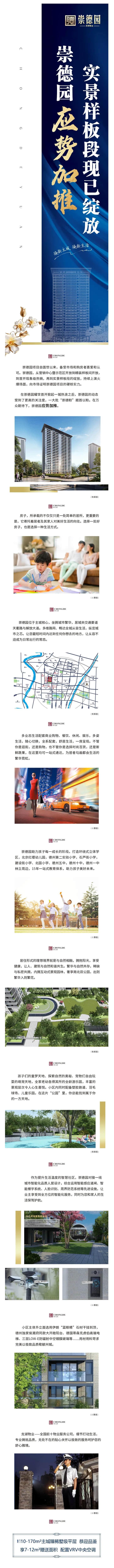 崇德园丨应势加推 实景样板段现已璀璨绽放 恭迎品鉴.jpg